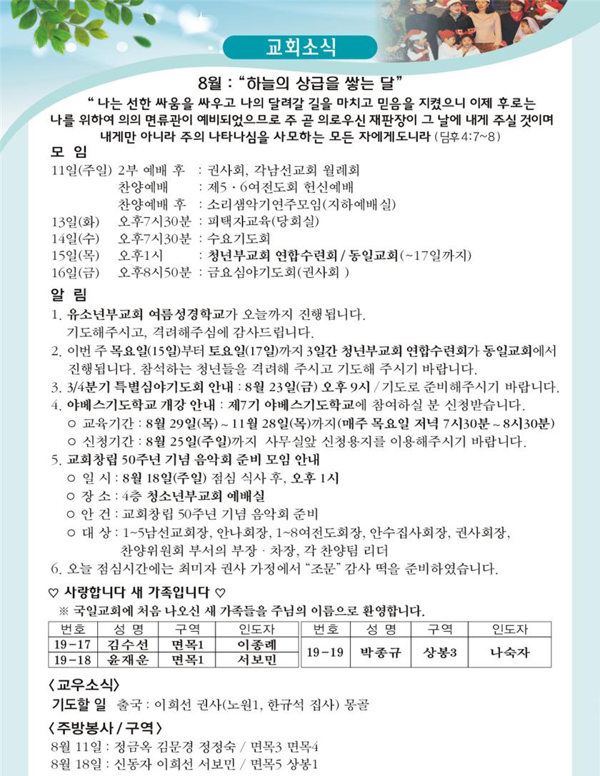 20190811(교회소식).png