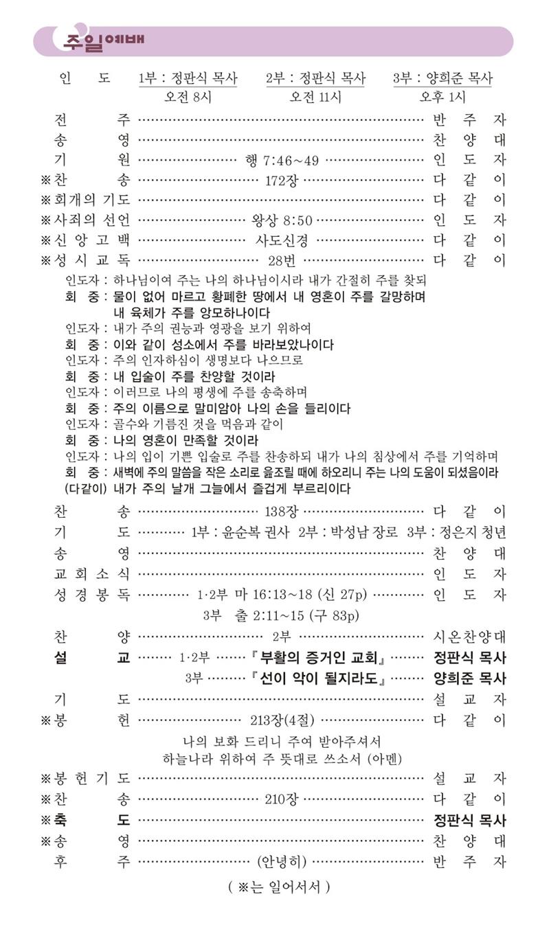 20210411찬양예배.png