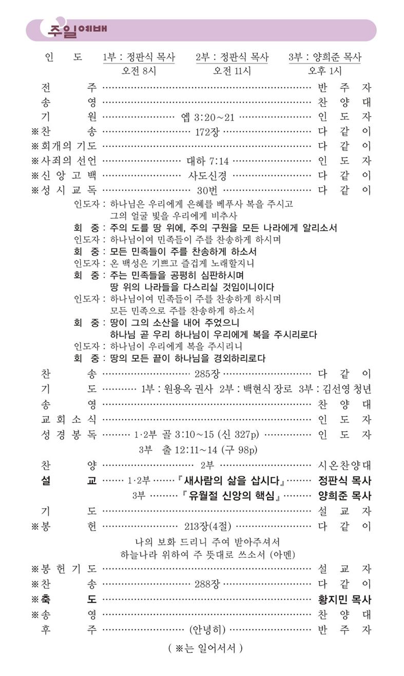20210425찬양예배.png