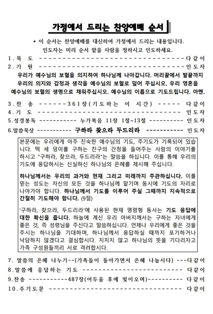 20200830찬양예배.png