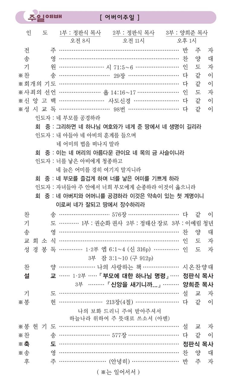 20210509찬양예배.png