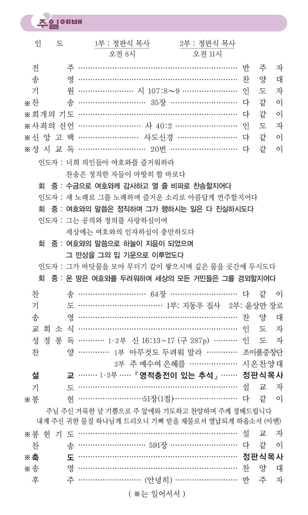 20200927찬양예배.png