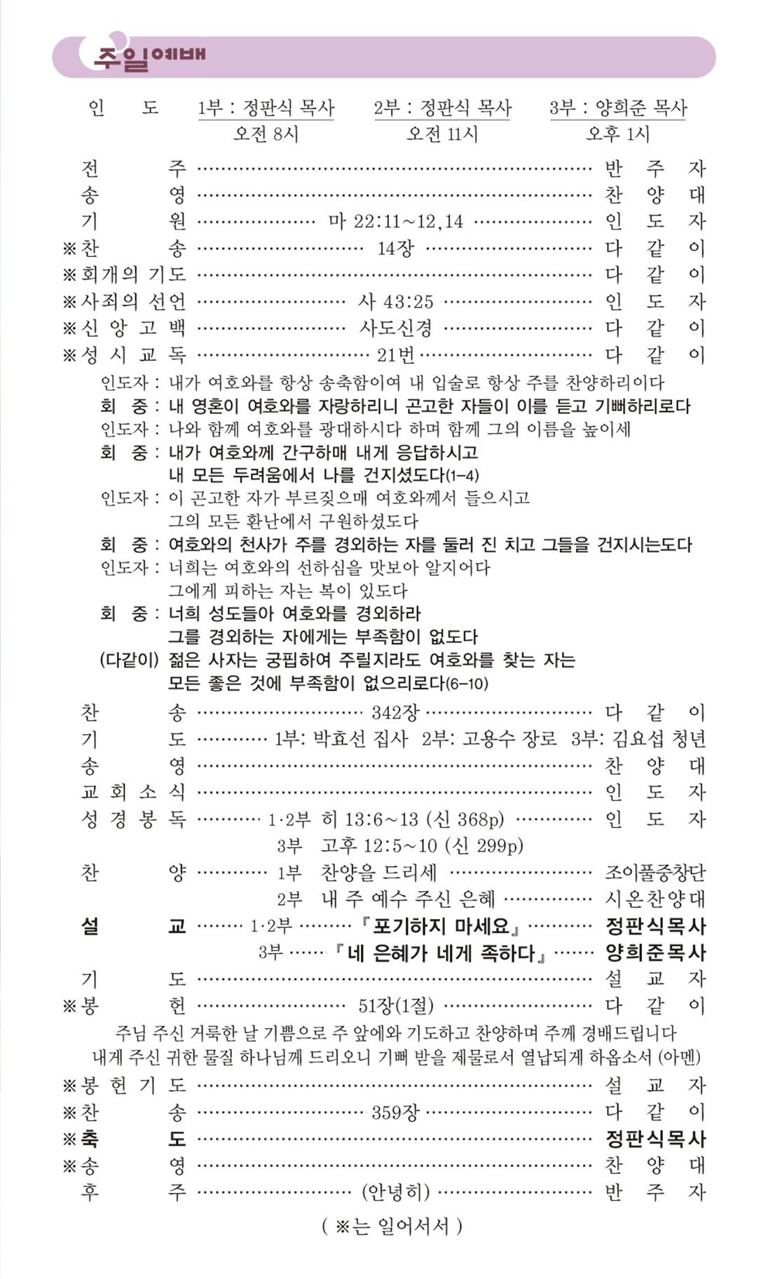 20201011찬양예배.png