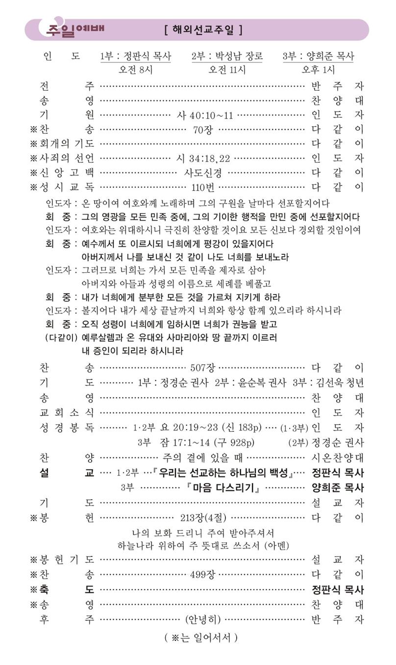 20210606찬양에배.png