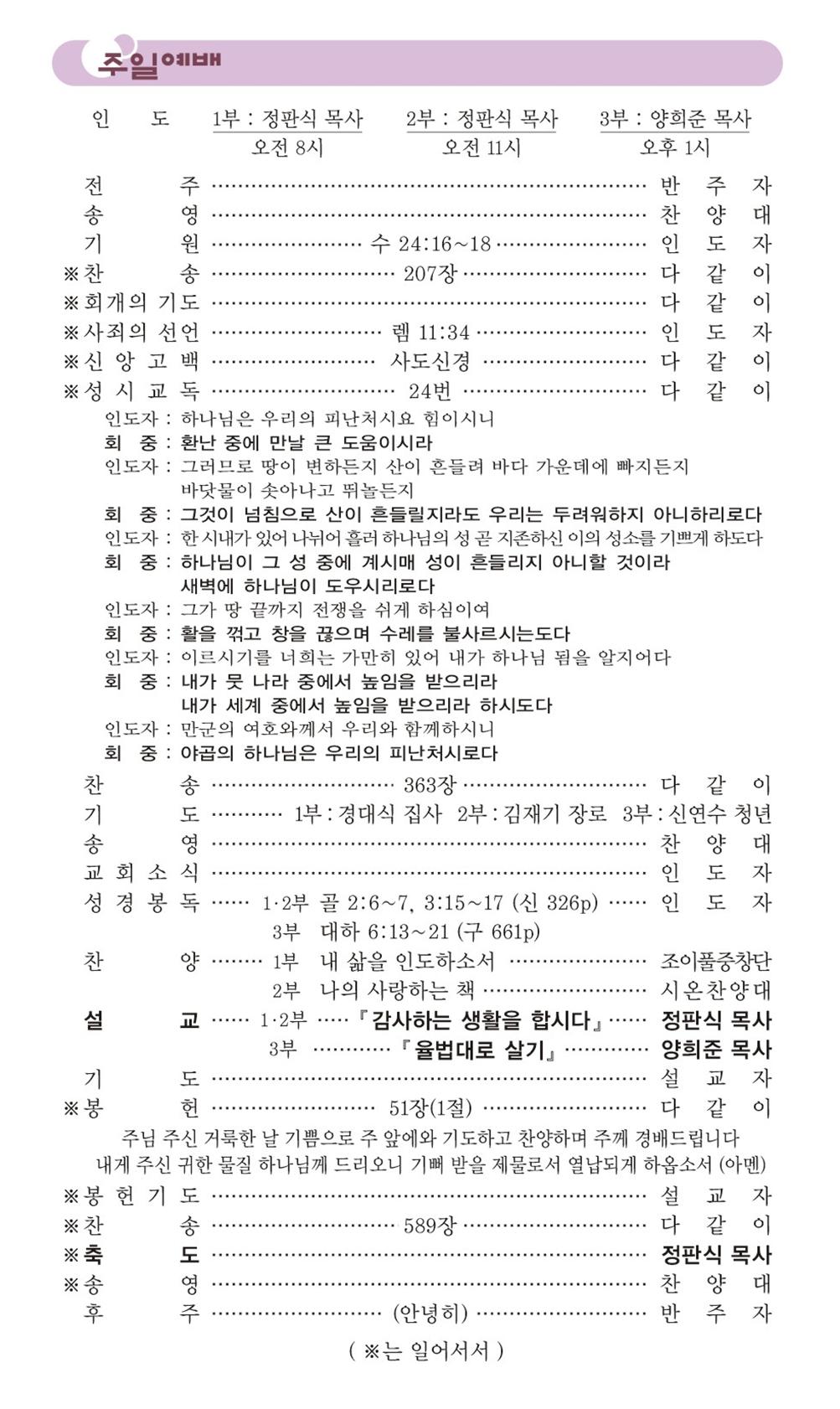 20201108찬양예배.png