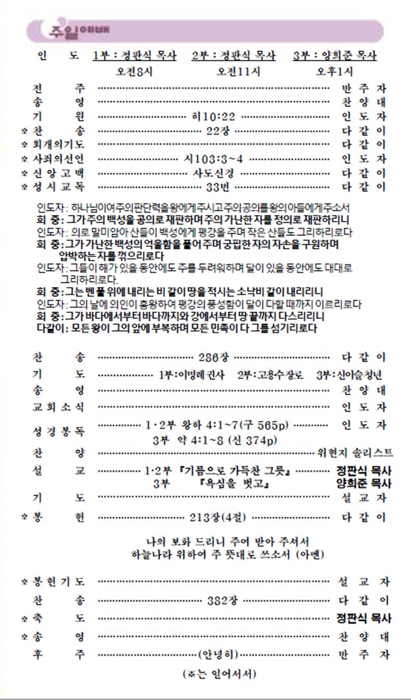 20210718찬양예배.png