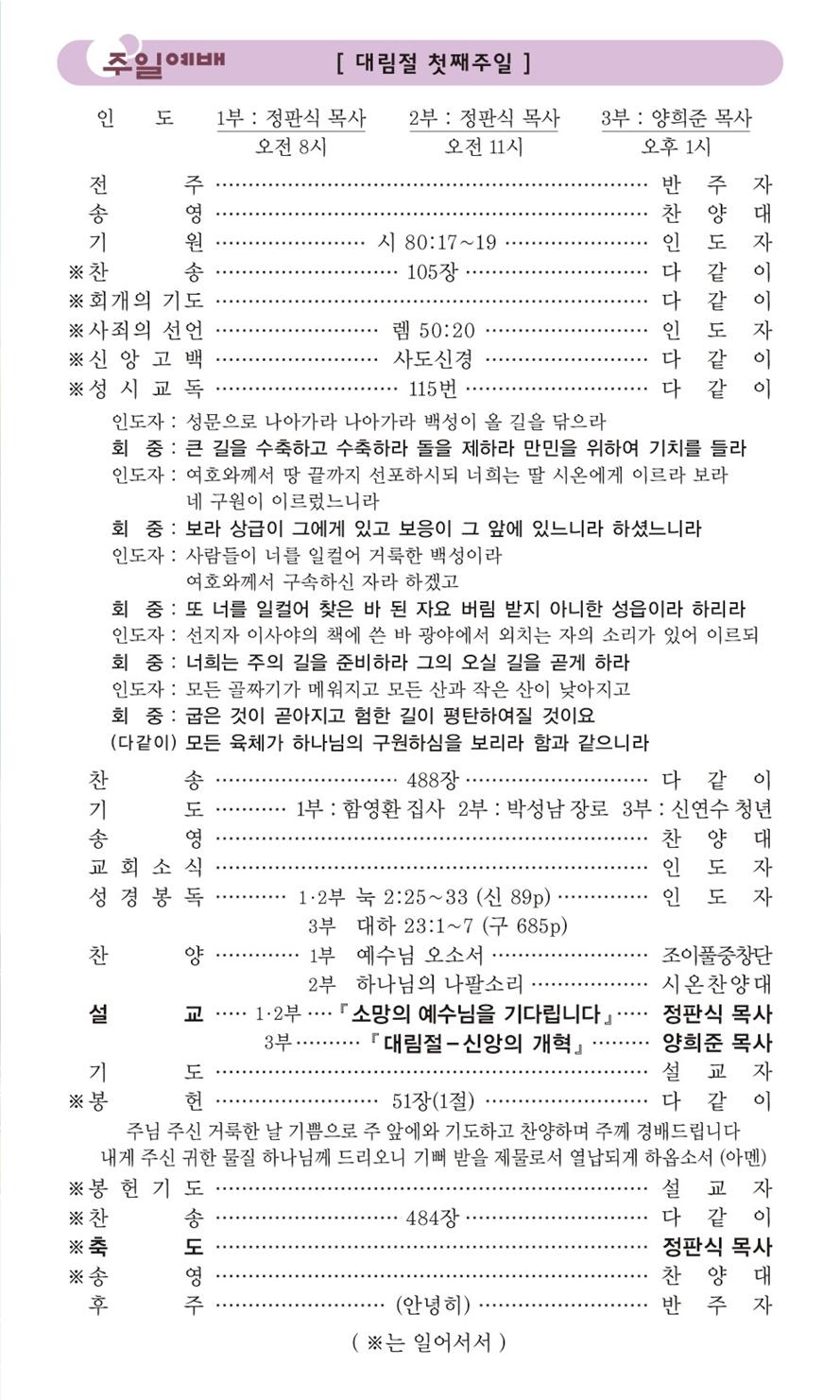 20201129찬양예배.png