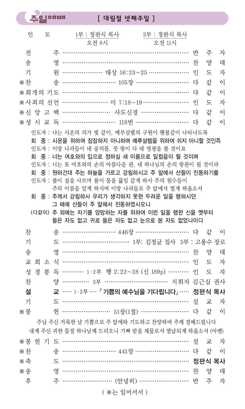 20201220찬양예배.png