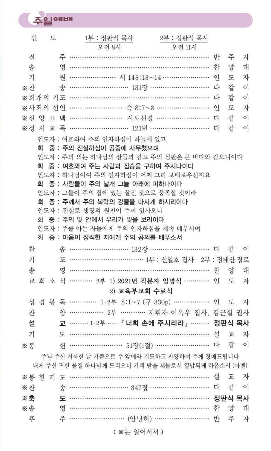20201227찬양예배.png