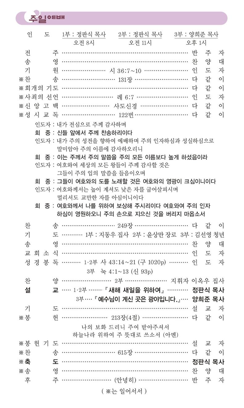 20210110찬양예배.png