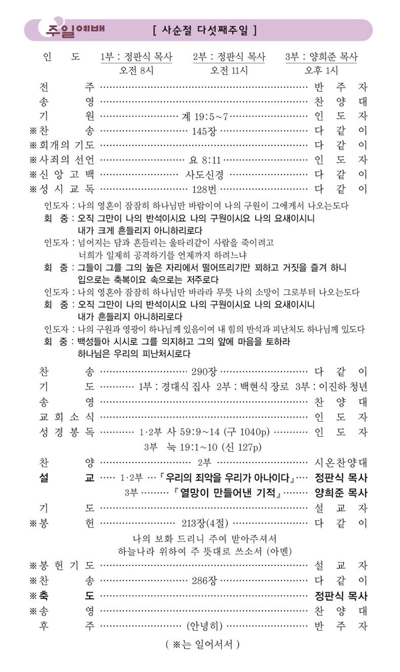 20210321찬양예배.png