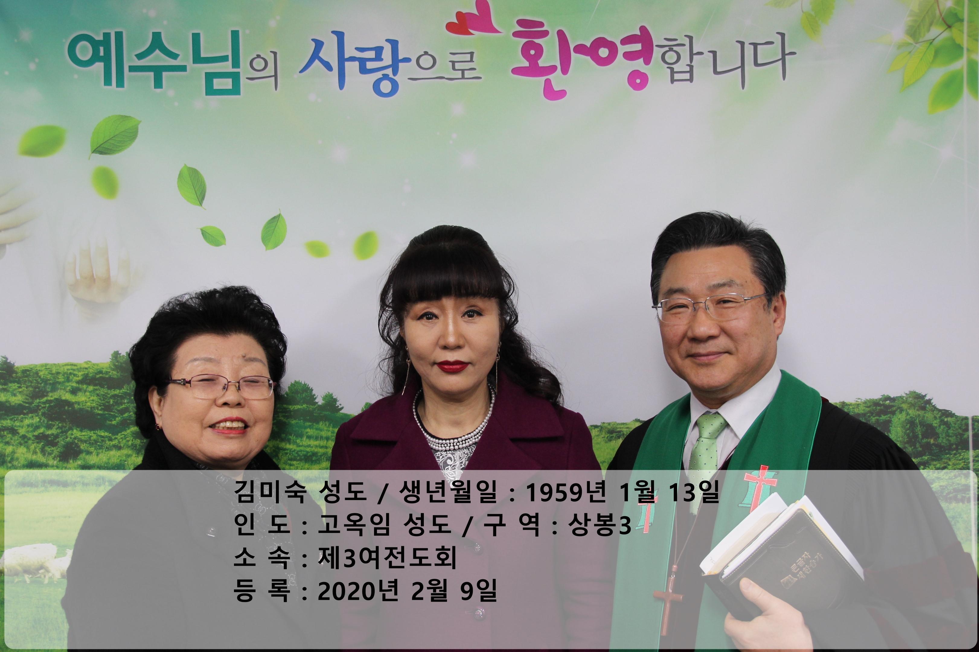 2월9일 김미숙 성도.jpg