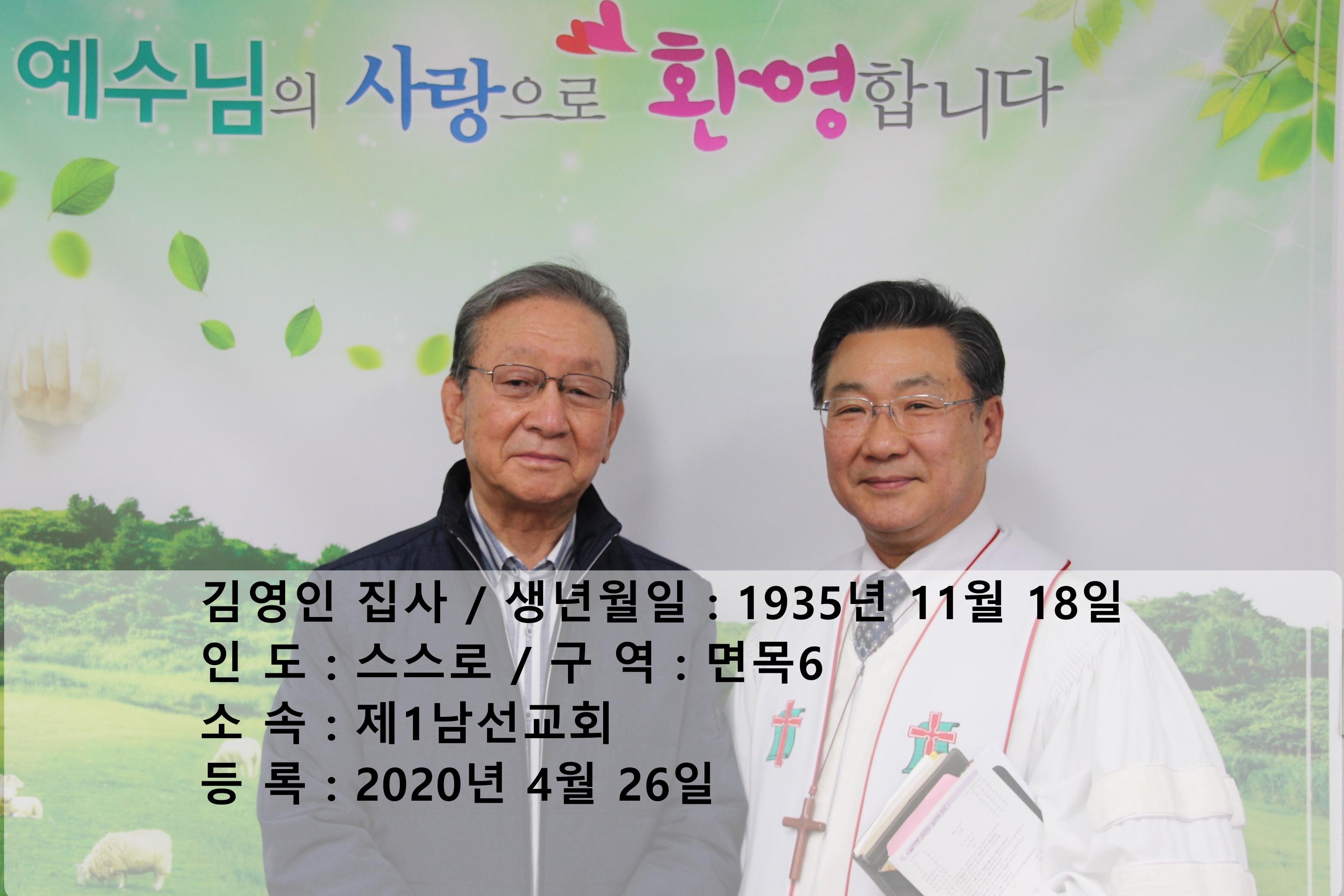 4월26일 김영인 집사.jpg