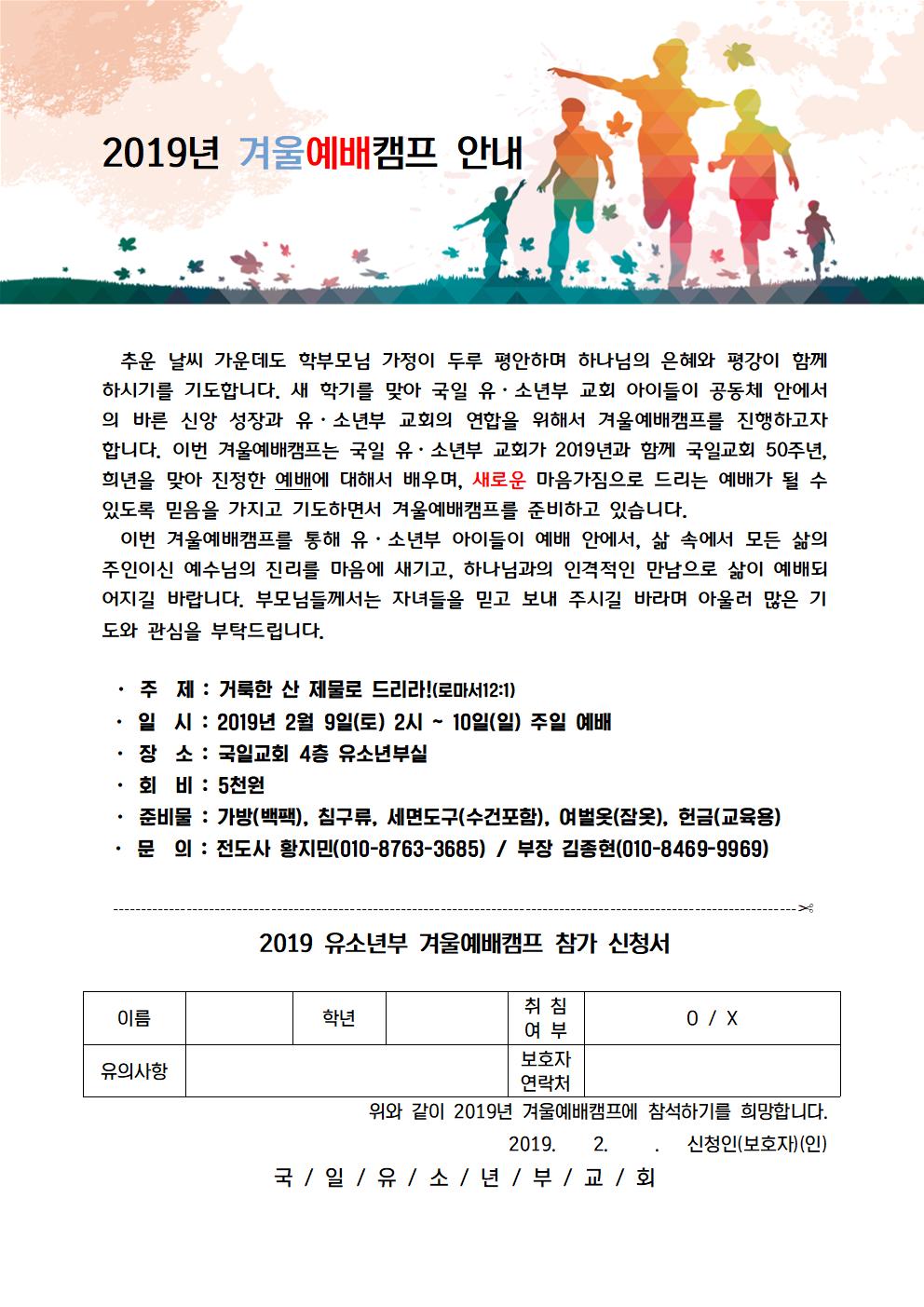 2019겨울캠프 안내문 및 신청서001.png