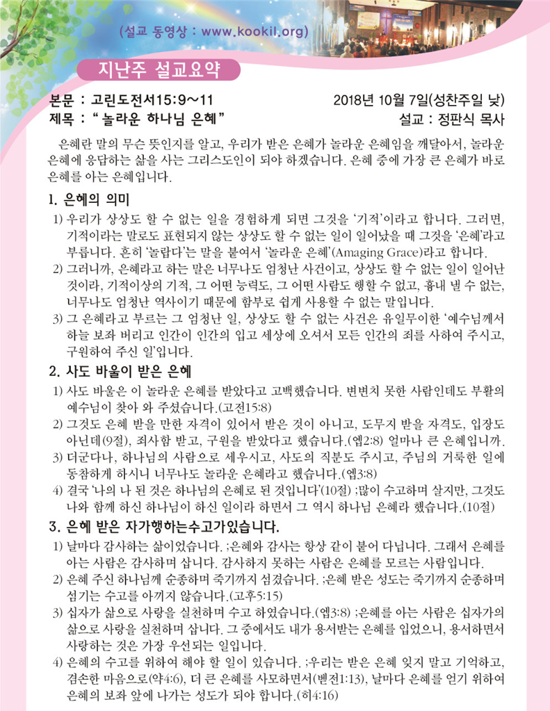 20181007설교.png