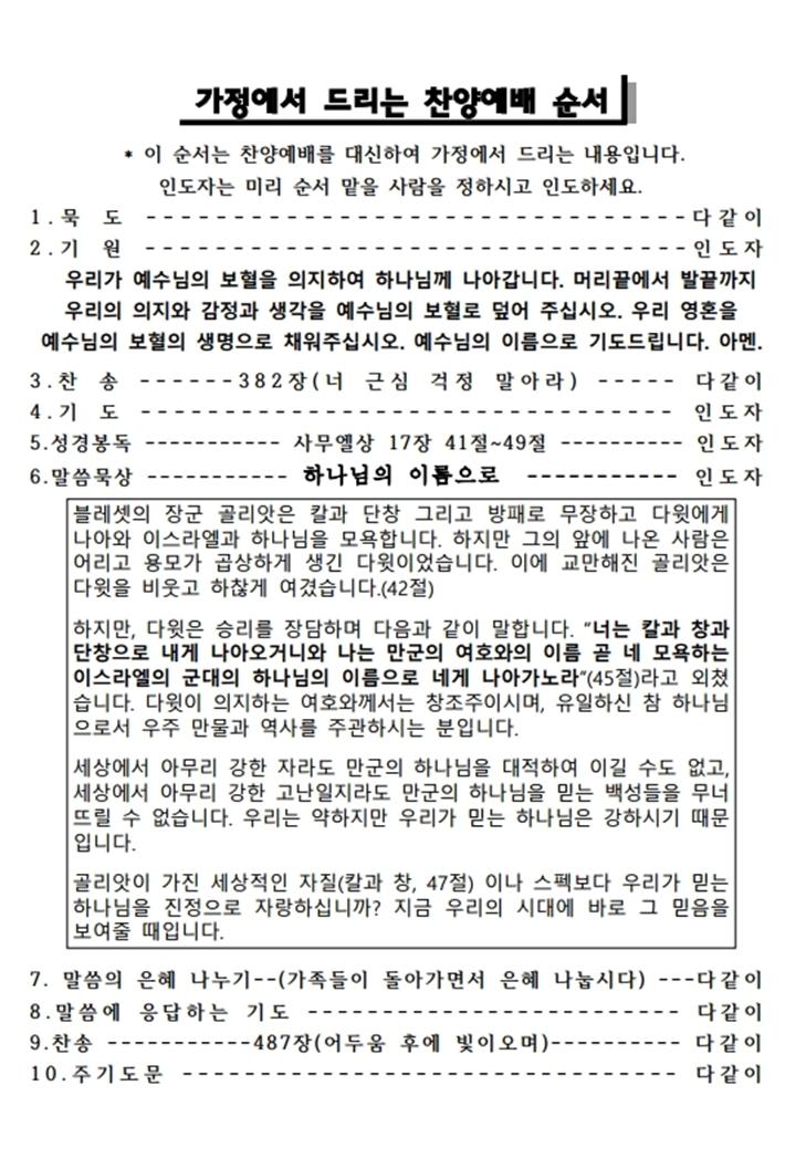 20200823찬양예배.png