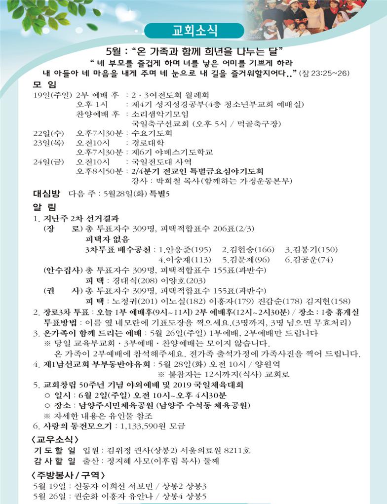 20190519교회소식.png