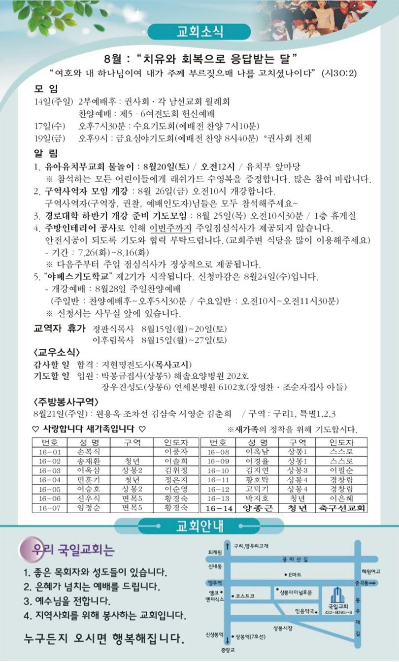 2016년 8월 14일 교회소식.png