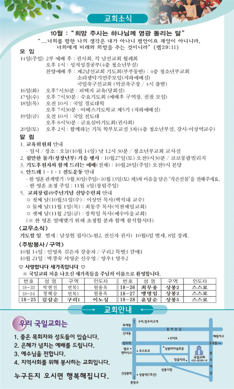 20181014교회소식.png