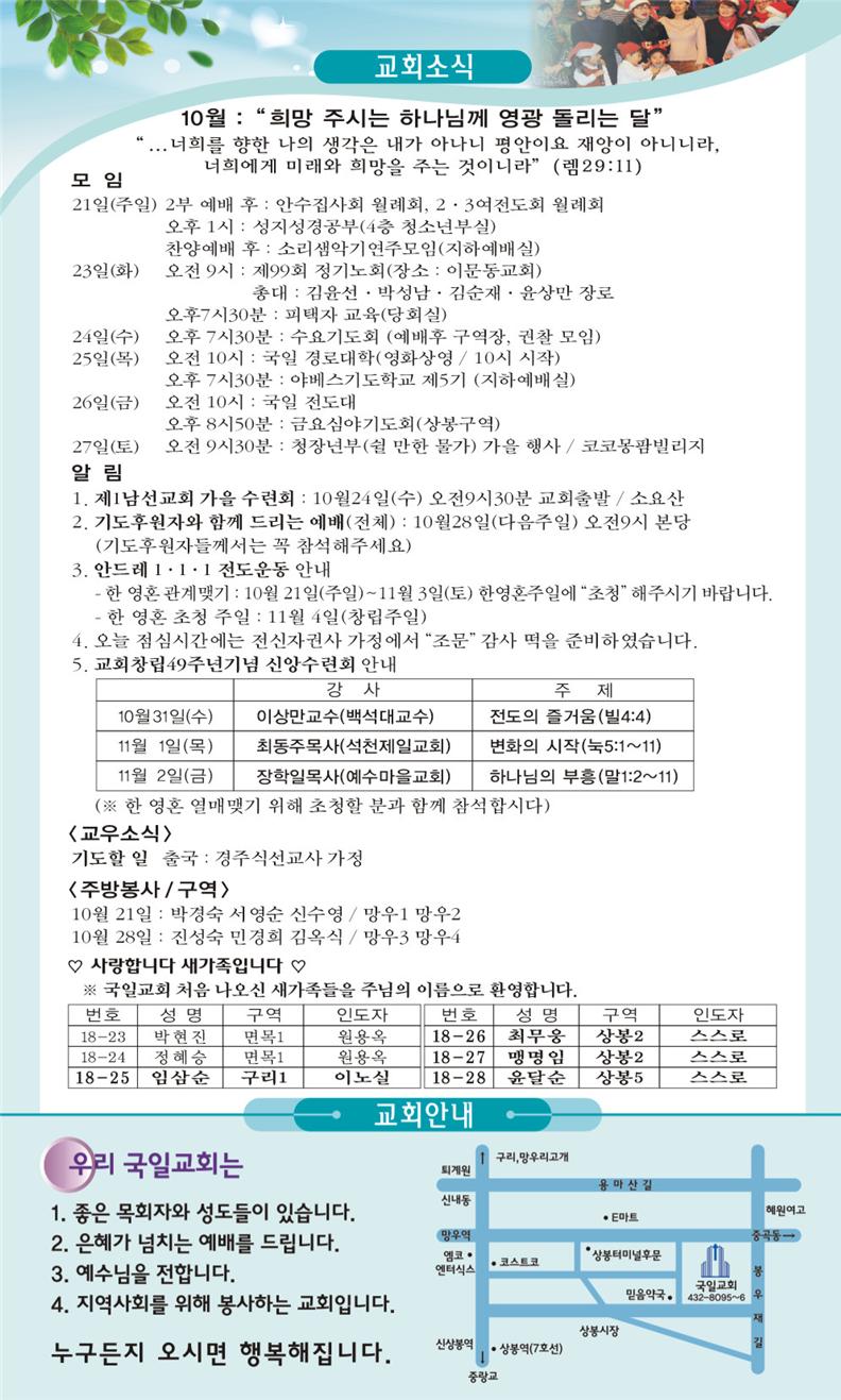 20181021교회소식.png