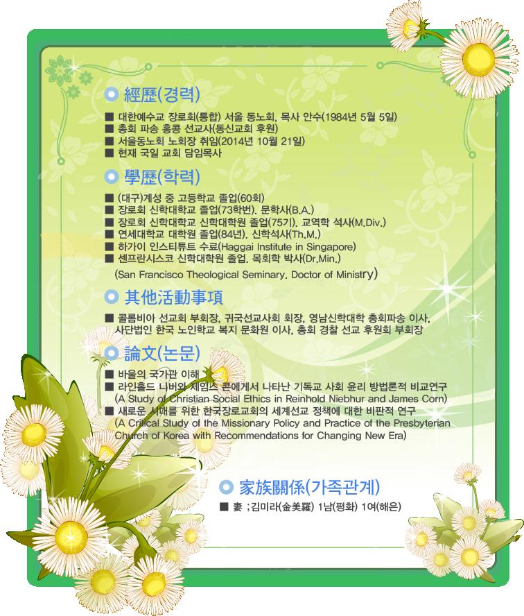 담임목사소개.png