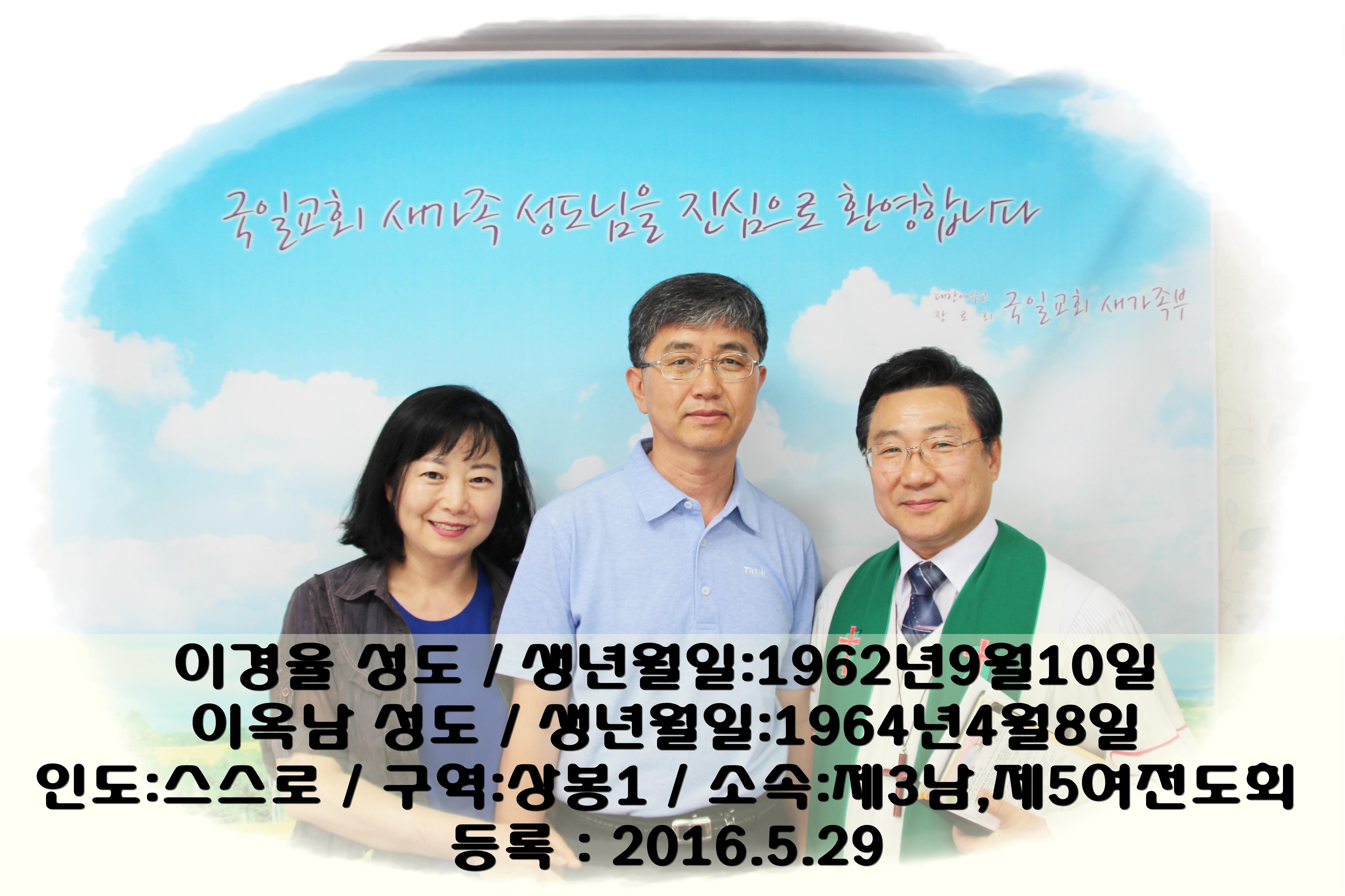 160529 이경율 이옥남 부부 (1).JPG
