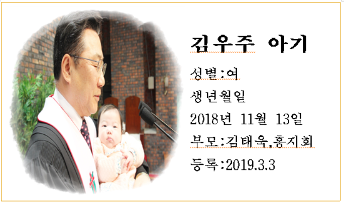 김우주 아기.PNG
