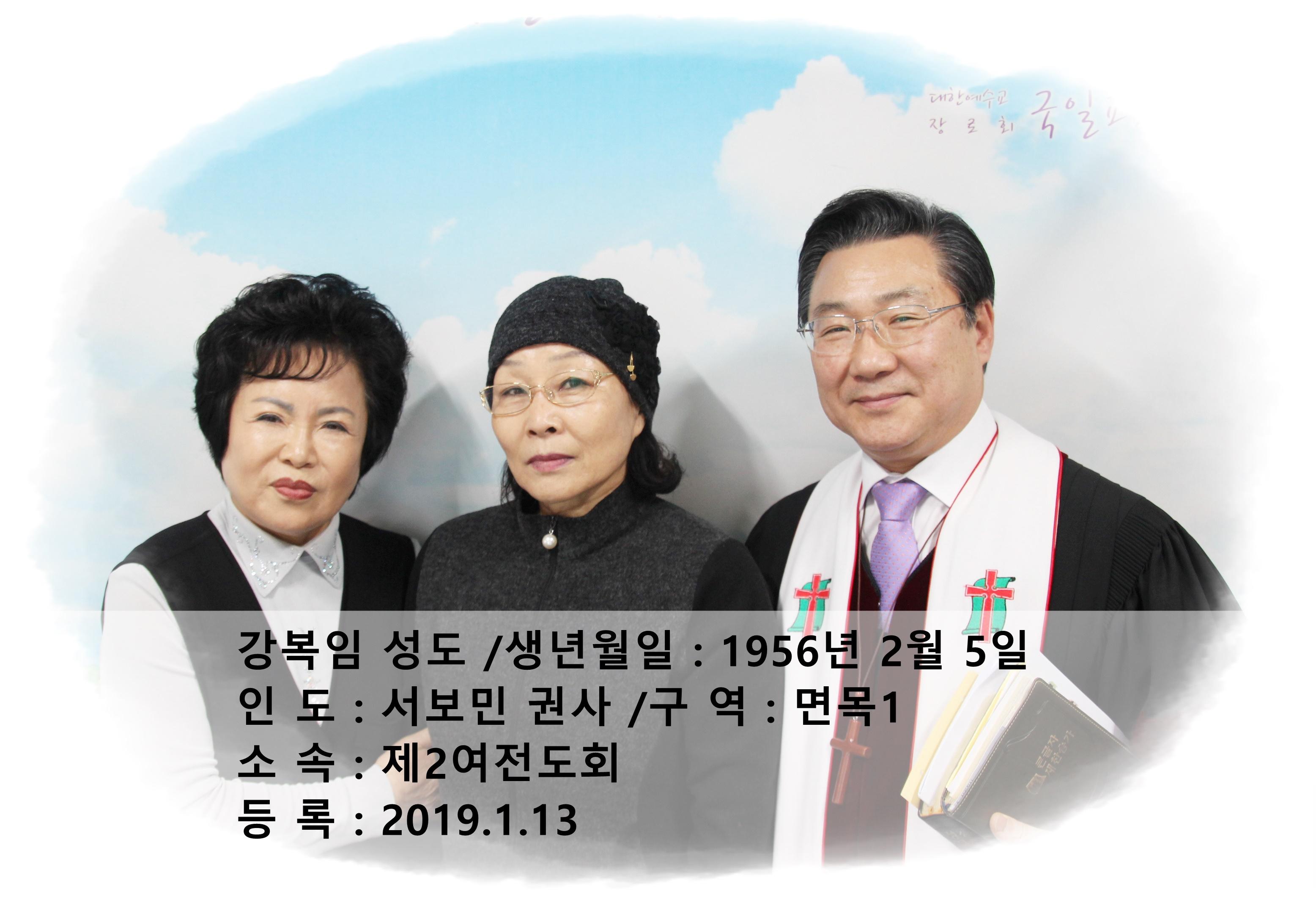1월13일 강복임 성도.jpg