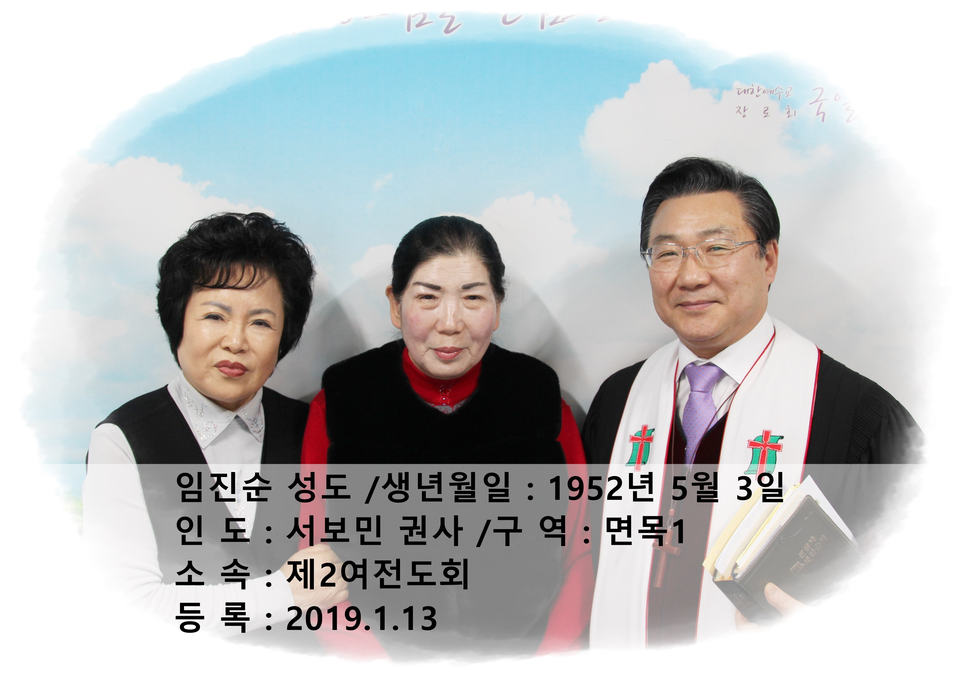 1월13일 임진순 성도.jpg