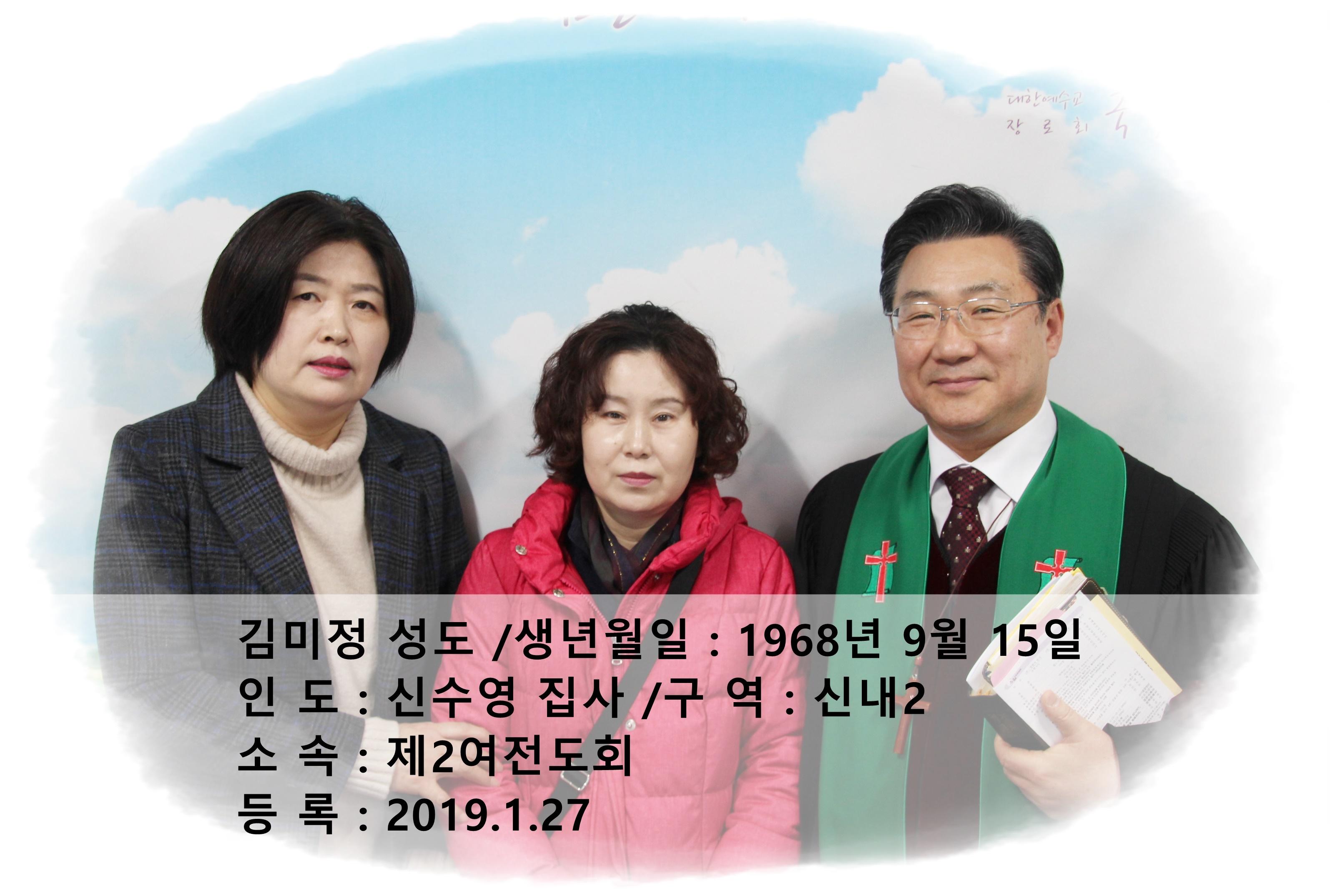 1월27일 김미정 성도.jpg