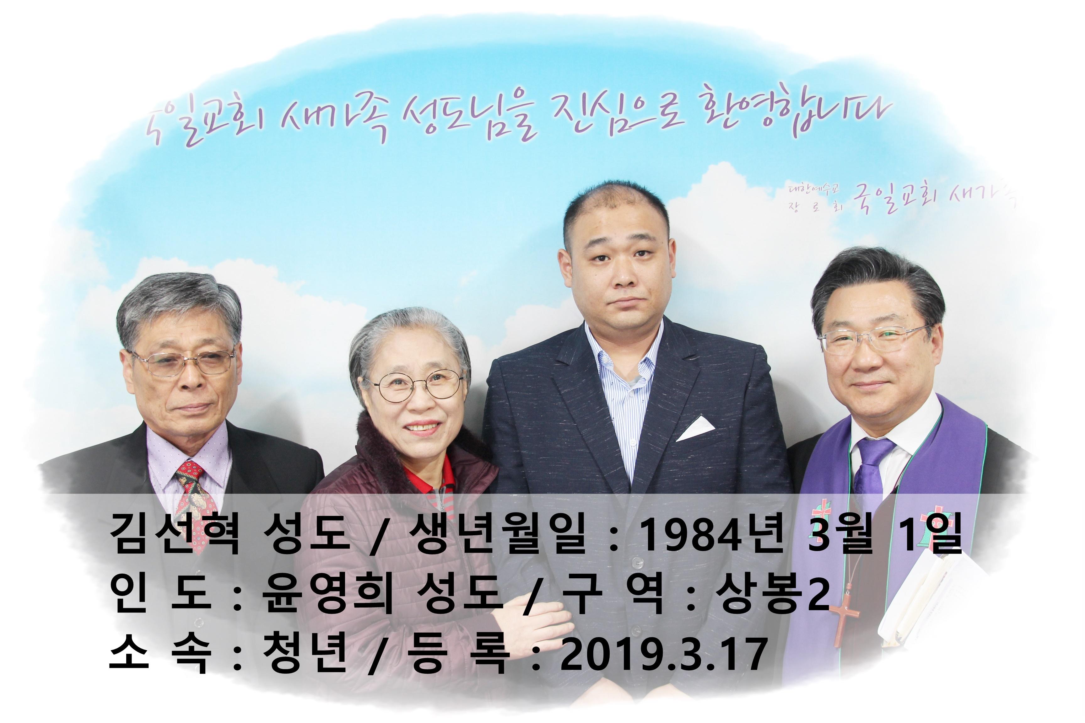 3월 17일 김선혁 성도.jpg