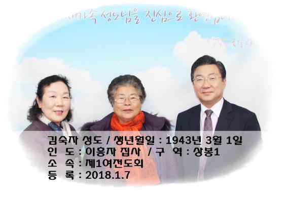 1월 7일 김숙자 성도.png
