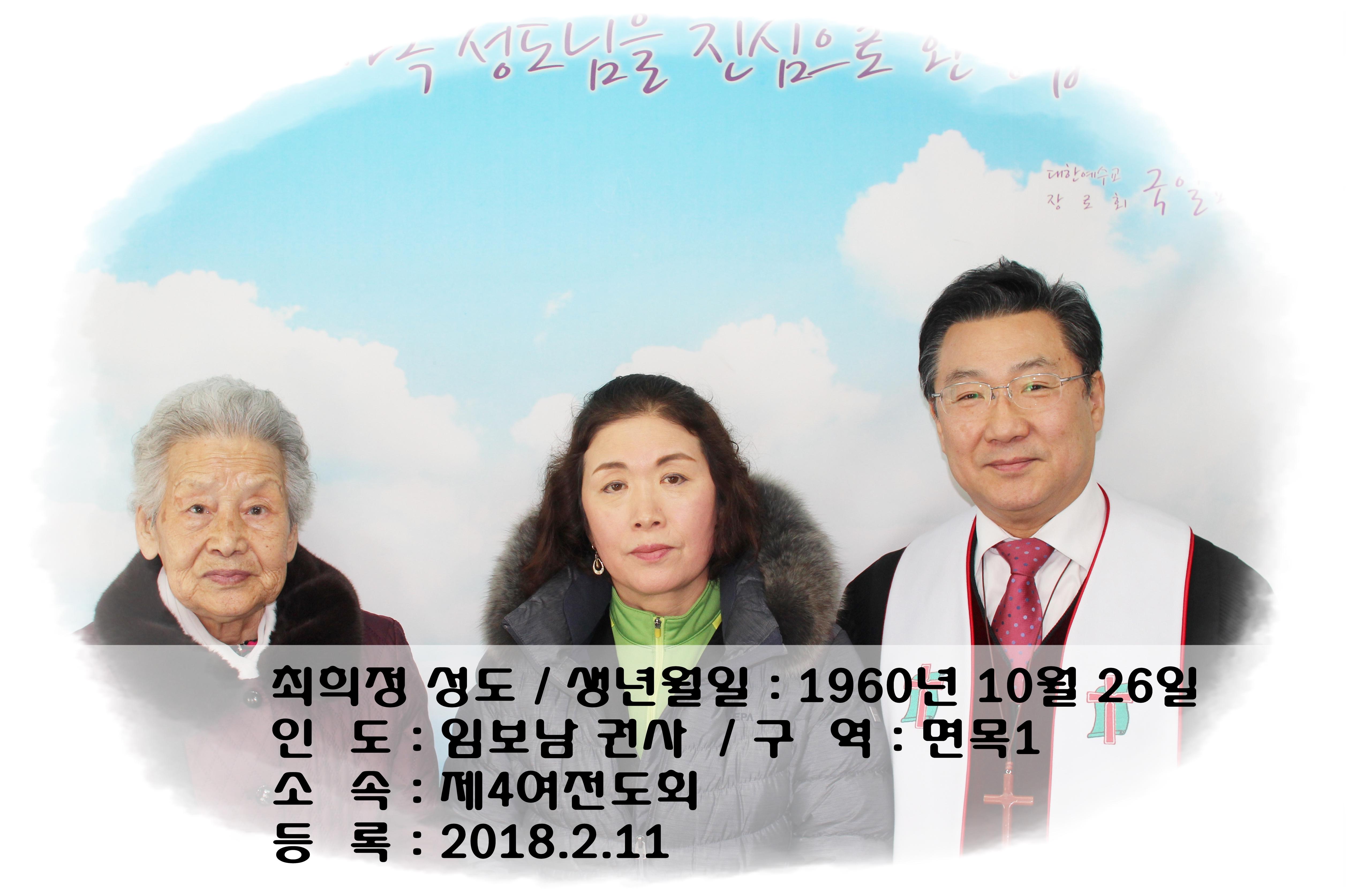 2월11일 최희정 성도.jpg