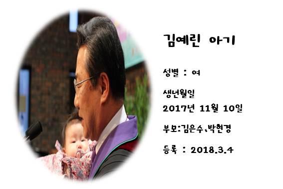 3월4일 김예린 아기.jpg