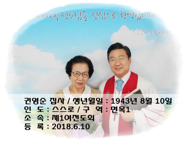 6월10일권영순 집사.png
