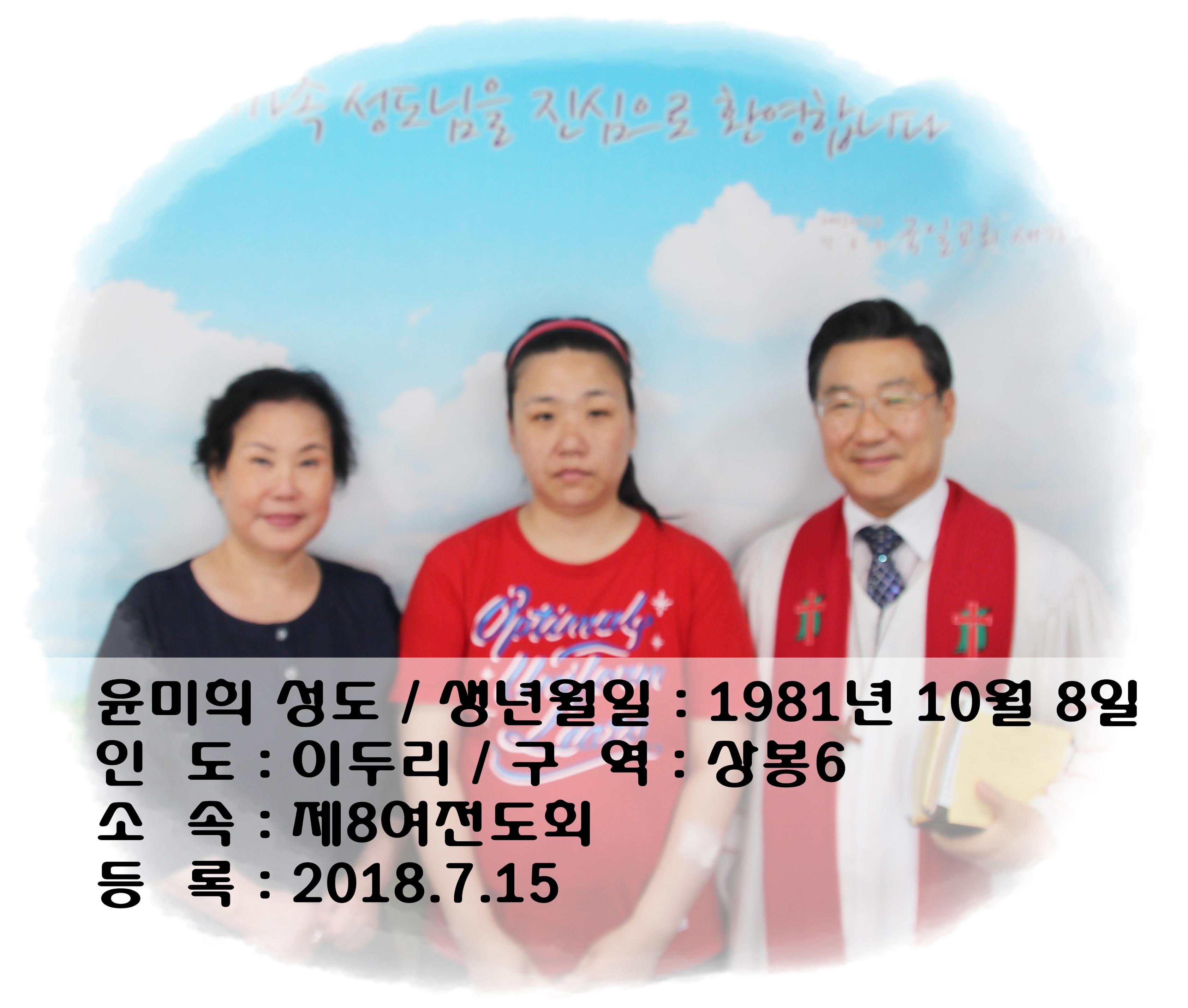 7월15일 윤미희 성도.jpg