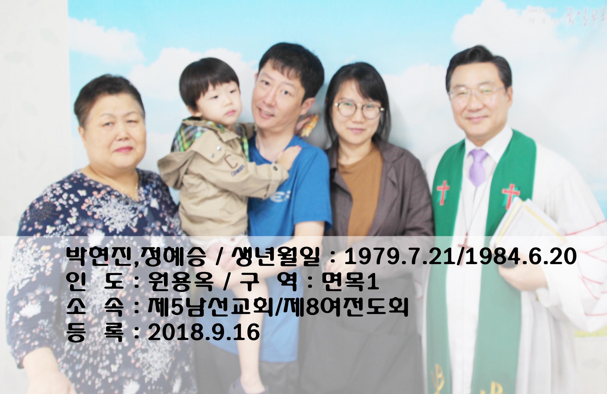 9월16일 박현진 정혜승.jpg