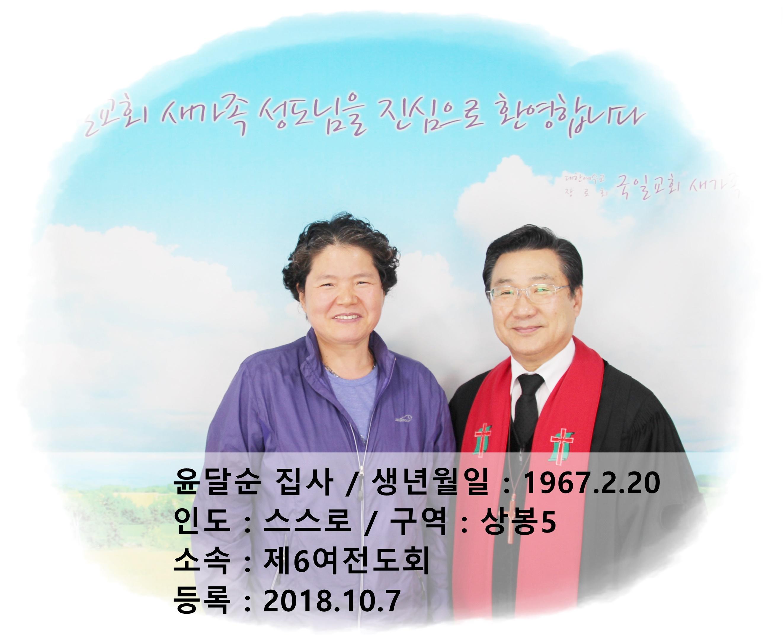 10월7일 윤달순.jpg