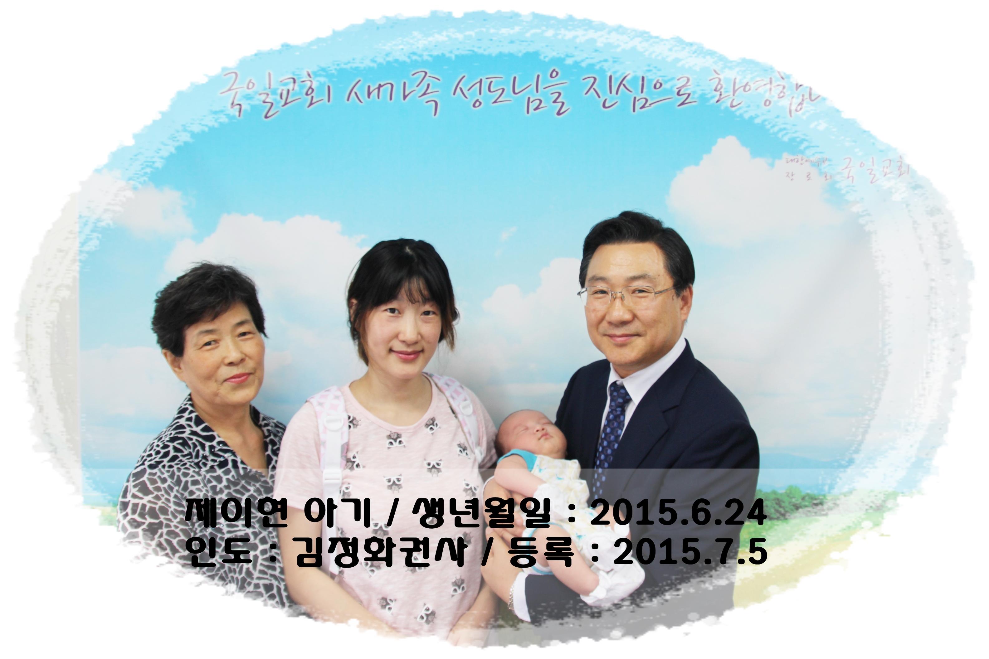 150809 제이현 아기.JPG
